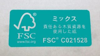 FSC森林認証制度とは